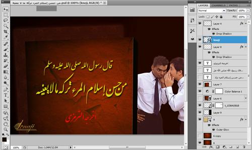 تصميم دعوي (001) من حسن إسلام المرء
