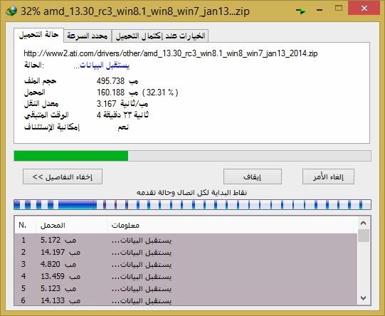 Internet Download Manager اصدار,بوابة 2013 472408143.jpg