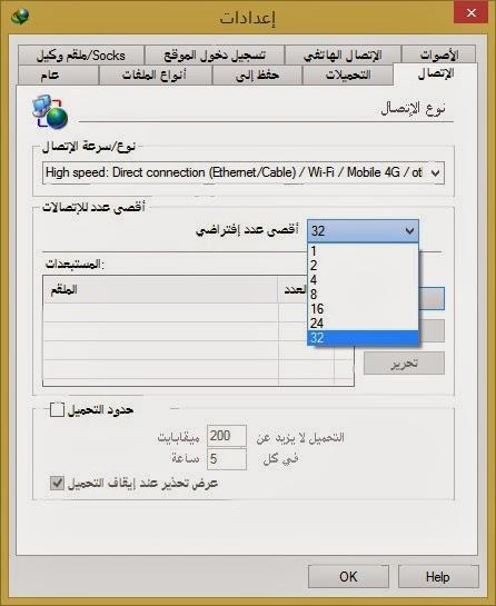Internet Download Manager اصدار,بوابة 2013 520198737.jpg