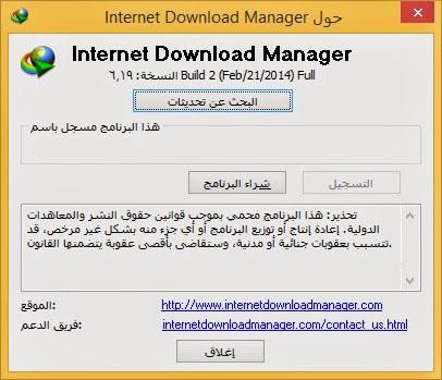 Internet Download Manager اصدار,بوابة 2013 784346156.jpg