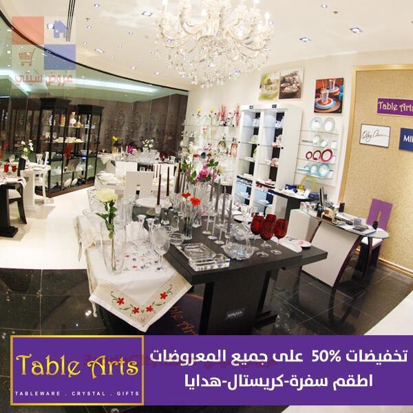 فنون المائدة في الرياض يقدم تخفيضات ٥٠٪ على جميع المعروضات 425439377.jpg