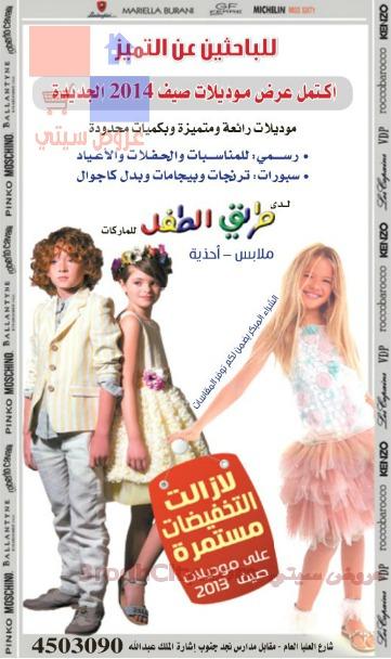 لازالت التخفيضات مستمرة على موديلات صيف ٢٠١٣ لدى طريق الطفل للماركات في الرياض 111636679.jpg