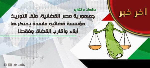 جمهورية مصر القضائية: ملف التوريث؛ حقائق احتكار المؤسسة القضائية الفاسدة بالمستندات والفيديو  )
