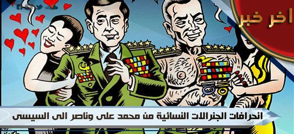 انحرافات جنرالات مصر النسائية من محمد على وناصر الى السيسى