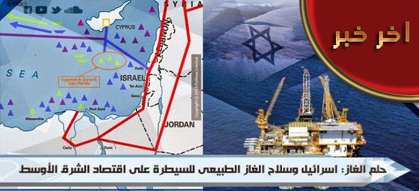 حلم الغاز: اسرائيل وسلاح الغاز الطبيعى للسيطرة على اقتصاد الشرق الأوسط