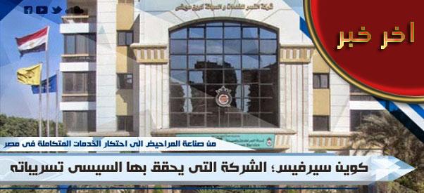 """بيزنس العسكر؛ """"شركة كوين سيرفيس"""" واحتكار قطاع الخدمات في مصر"""
