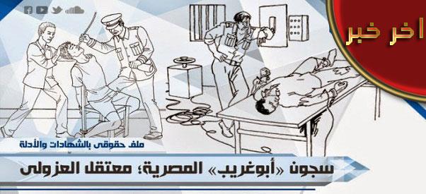 سجون «أبوغريب» المصرية؛ شهادات التعذيب المميت فى معتقل العزولى  !