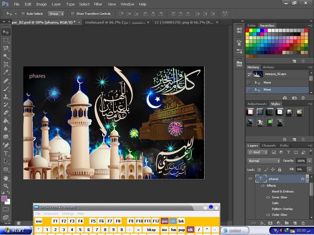 تصميم بمناسبة شهر رمضان به مسجد وادعية