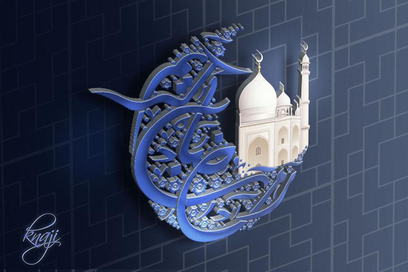 (29) تصميم لشهر رمضان المبارك