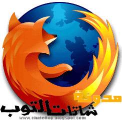متصفح فاير فوكس للتحميل برابط مباشر Firefox Free Download بوابة 2014,2015 305424387.jpg