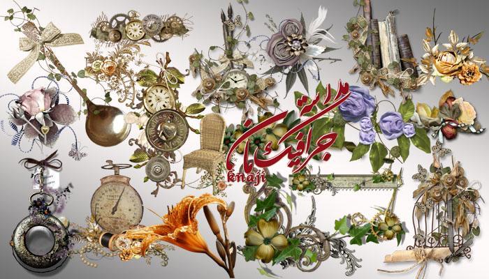 سكرابز لاجمل الورود المعتقه والاكسسوارات الرائعه