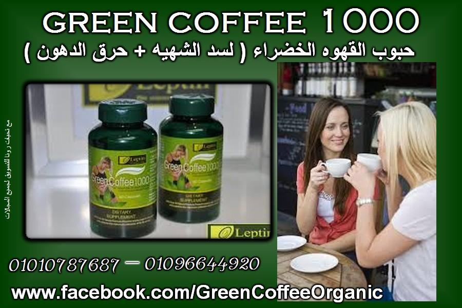 كبسولات القهوه الخضراء للتخسيس الامن والصحى - والقهوه الخضراء 1000 الامريكيه للتخسيس  676641789