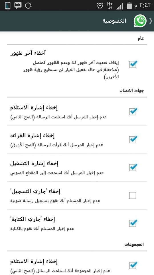 تحميل واتس WA 6.50D نسخته الأخيرة WhatsApp PLUS 6.50D للاندرويد بوابة 2014,2015 199721626.jpg