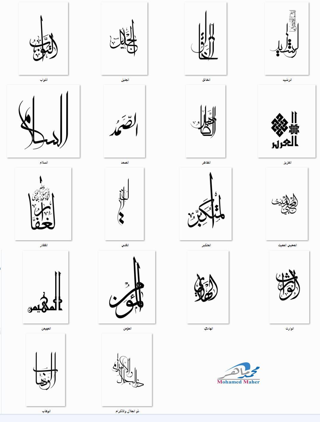 مخطوطه اسلاميه مفرغه بصيغة