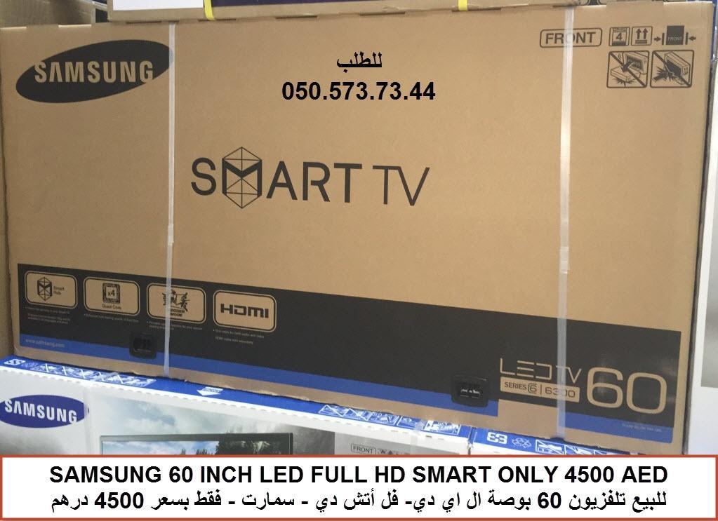 للبيع تلفزيون بوصة سمارت 1500 502145481.jpg