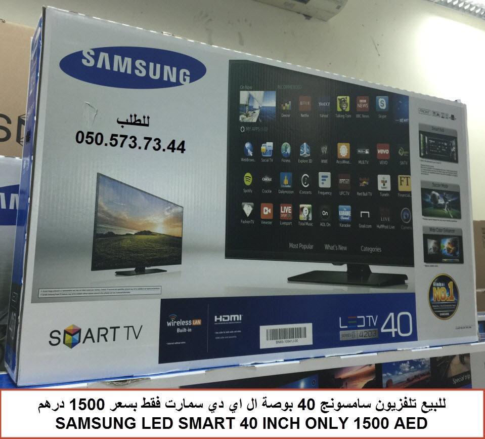 للبيع تلفزيون بوصة سمارت 1500 701758525.jpg