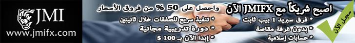 �� ����� �� JMIFX ���� ����� ��� 50% �� ���� �������
