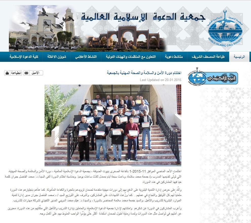 جمعية الدعوة الإسلامية العالمية أول محطات المدرب / جمعة محمد سلامة لسنة 2015