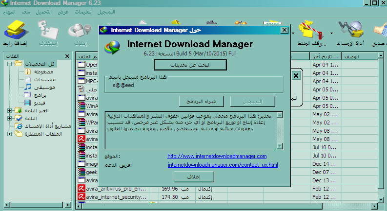 ����� ������� �������� Internet Download
