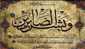 توێشووی ئارامگرتن و سوپاسگوزاری - إبن القیم الجوزیة 185687822