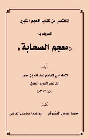 معجم الصحابة - الإمام أبی القاسم عبدالله بن محمد ابن عبدالعزیز البغوي 287308459