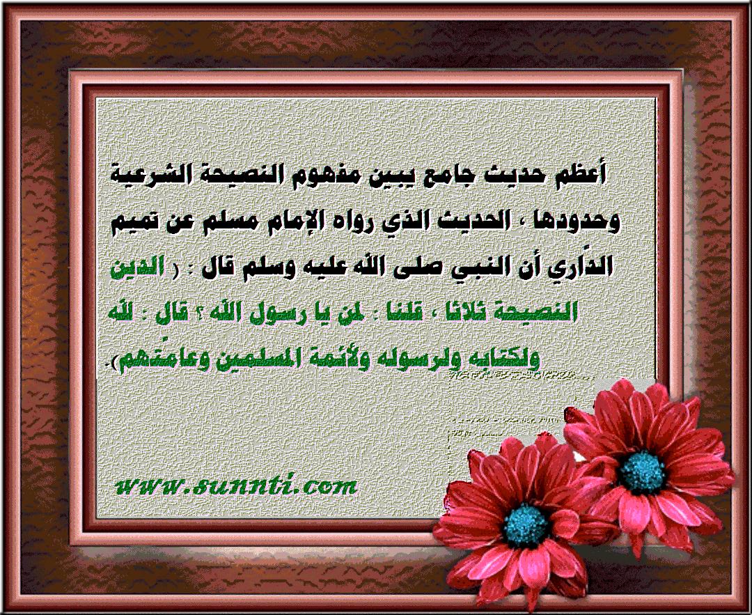 الدين النصيحة__[تصميم]