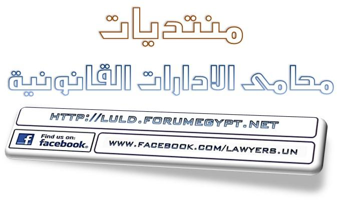 دعوة لمناقشة المادة (29) ، ( 21مضافة ) من مشروع قانون الادارات القانونية 374209989
