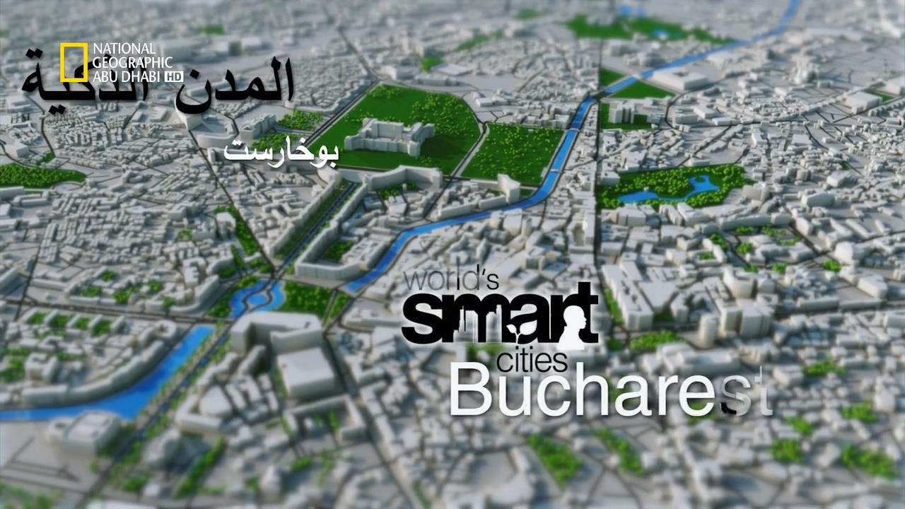 الفيلم الوثائقي الرائع-المدينة الذكيه  بوخارست
