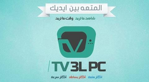 أحدث اصدار لبرنامج TV3LPC الاقوى 360901630.jpg