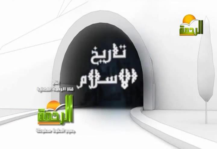 برنامج تاريخ الاسلام يوسف عليه