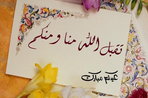 رد: تهنئة بمناسبة عيد الفطر 1436-2015