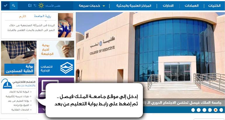 طريقة التسجيل الانتساب جامعة الملك 165051487.png