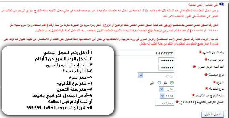 طريقة التسجيل الانتساب جامعة الملك 746404083.png