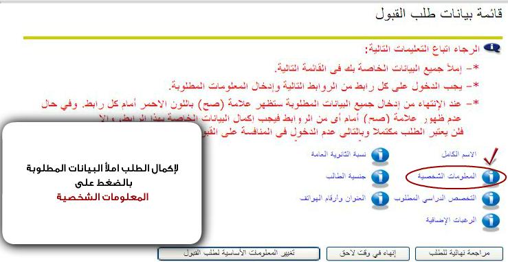 طريقة التسجيل الانتساب جامعة الملك 911229001.png