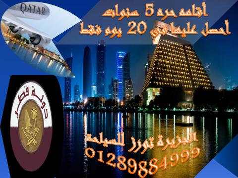 فرصه لا تعوض لراغبى السفر الى دولة قطر لدينا أقامات 5 سنوات للجميع وتستلمها فى 20 يوم 273139026