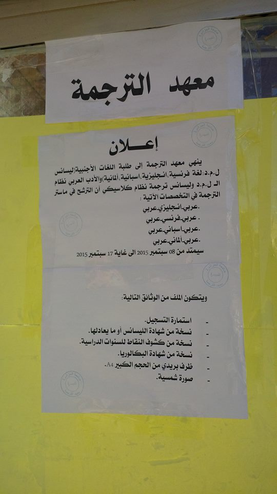 اعلان ماستر ترجمة جامعة الجزائر 2 333616511.jpg