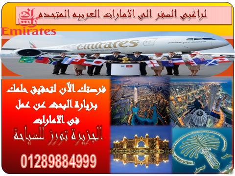 أكتشف دولة الامارات العربيه المتحده.. وأحصل معنا على زيارة البحث عن عمل 3 شهور.. 256259399