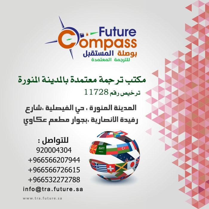 مكتب بوصلة المستقبل للترجمة المعتمدة