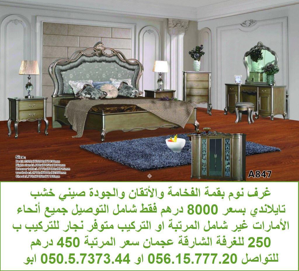 للبيع بأفضل الاسعار بالامارات الشارقة 413645259.jpg