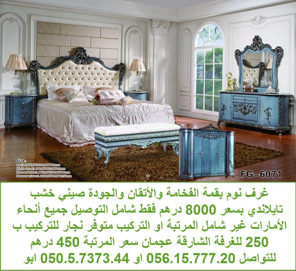 للبيع بأفضل الاسعار بالامارات الشارقة 471987060.jpg