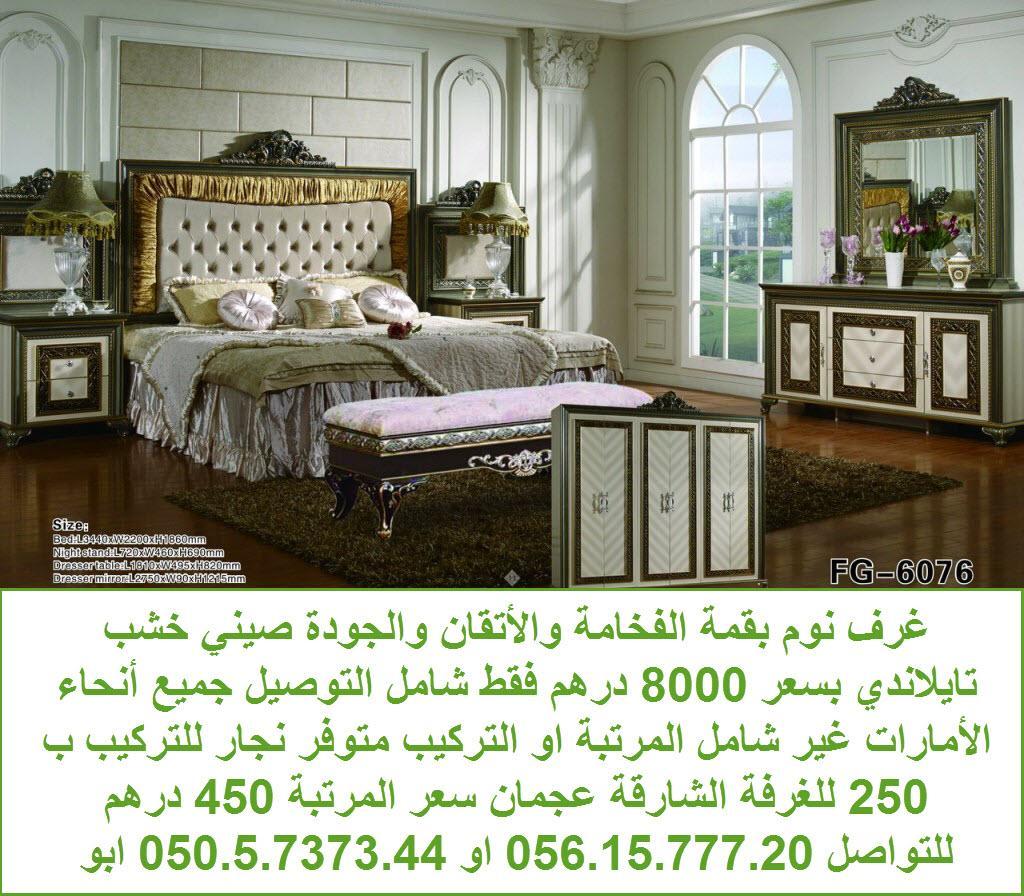 للبيع بأفضل الاسعار بالامارات الشارقة 768600743.jpg