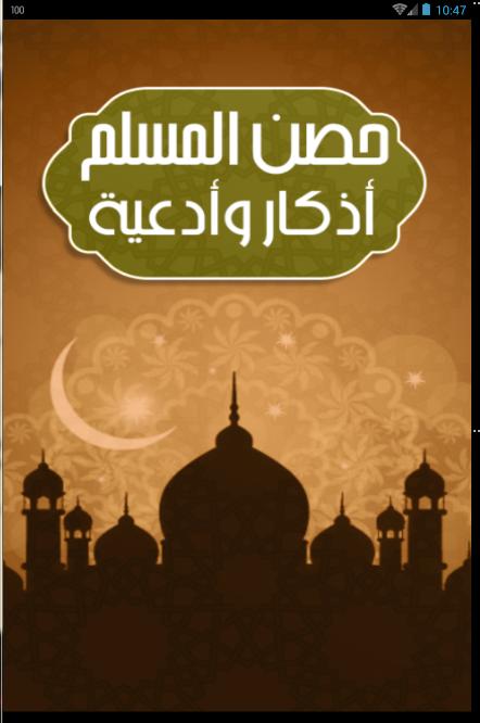تطبيق المسلم الجديد للأذكار الأدعية