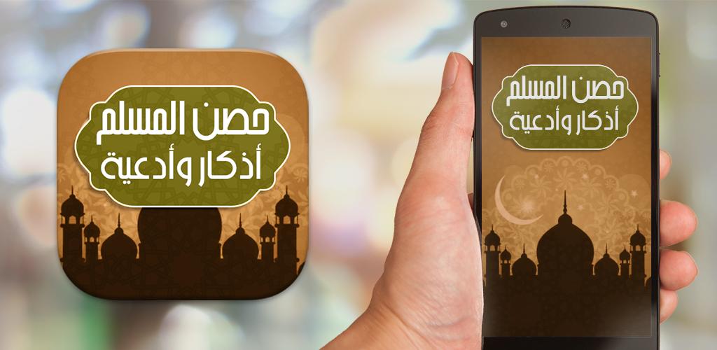 تطبيق المسلم الجديد للأذكار الأدعية 347439421.png