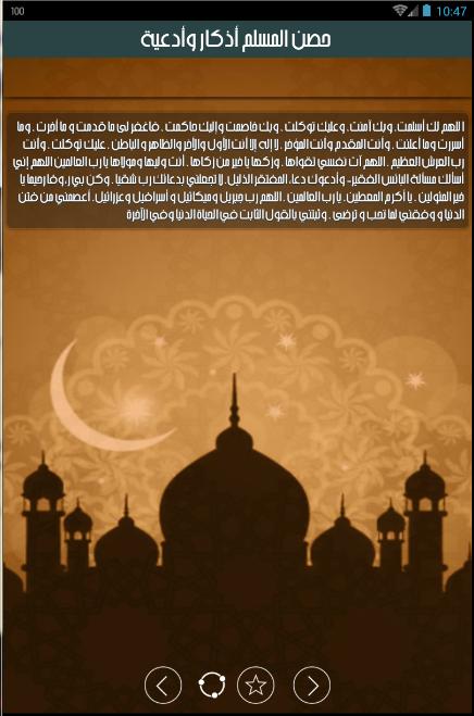 تطبيق المسلم الجديد للأذكار الأدعية 941132972.png