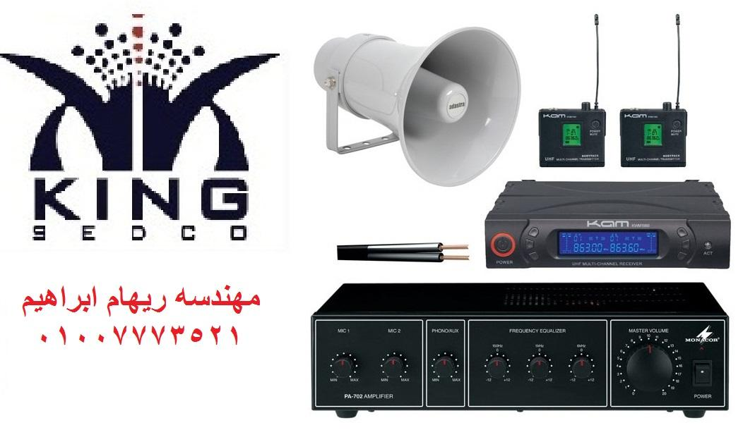 شركة كينج الهندسية sound system احدث اجهزه انظمه صوتيات