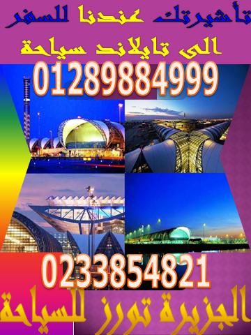 أكتشف تايلاند الساحره وسافر معانا (تايلاند )سياحة شهر مضمونه التنفيذ بدون رفض 974815700