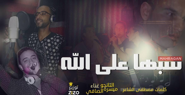 مهرجان سبها علي الله استديو مزيكا