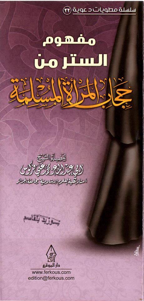 مطويات للمرأة المسلمة 380835720.jpg