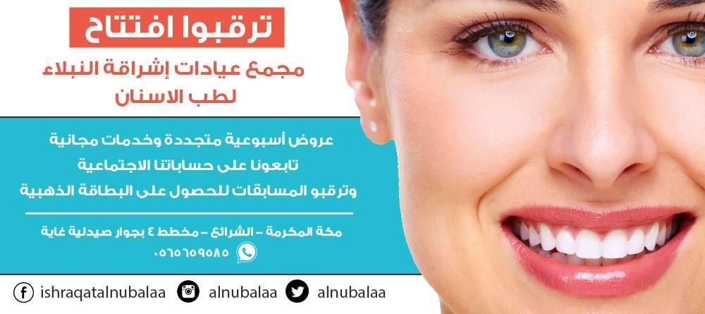افتتاح عيادات إشراقة النبلاء الاسنان