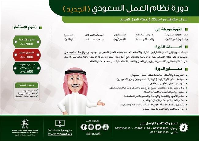 دورة نظام العمل السعودي الجديد